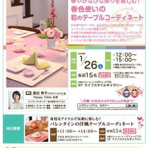 大阪ガス「ハグミュージアム」にて☆ひな祭りのテーブルコーディネートセミナー開催のご案内