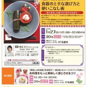 大阪ガス「ハグミュージアムにて☆食器の選び方セミナー開催しました!