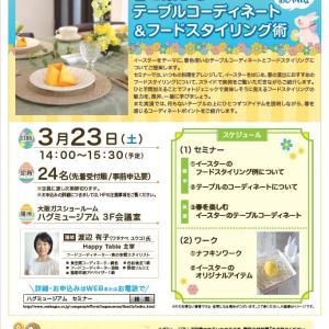 大阪ガス「ハグミュージアム」にて☆イースターのテーブルコーディネートセミナー開催のご案内!
