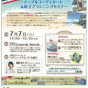大阪ガス「ハグミュージアム」にて☆ビュッフェでハワイを満喫!テーブルコーディネート&献立プランニングセミナー開催のご案内!