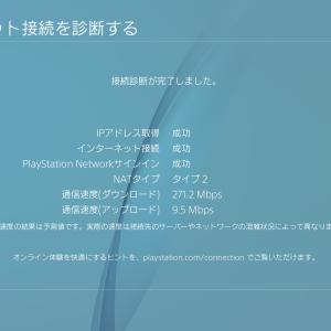 PS4でPSO2の読み込みが早くなる!?DNSの変更を試してみた!