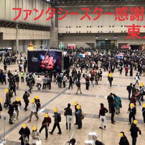 (2019.03.10) ファンタシースター感謝祭2019東京会場に行ってきた!