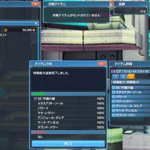(報酬期間1日目)リアユニット打撃260盛り完成!