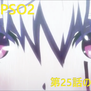 【アニメPSO2】第25話の解説①:三英雄の見せ場を補足解説!【深遠なる闇】となったマトイの想いほか