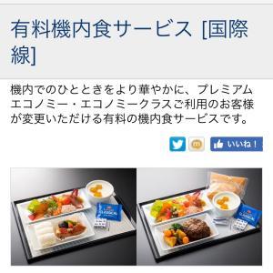 機内食の有料化が始まっている