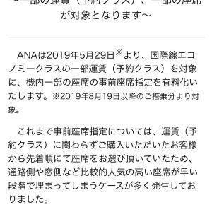ANA座席指定の有料化