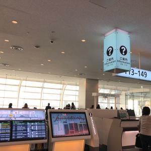 羽田空港は旅行し易い?