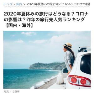 2020年夏休みの旅行先はどうなる?