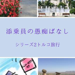 出版第2弾「トルコ旅行編」