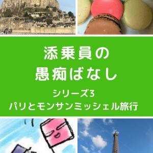 シリーズ3は「パリとモンサンミッシェル」