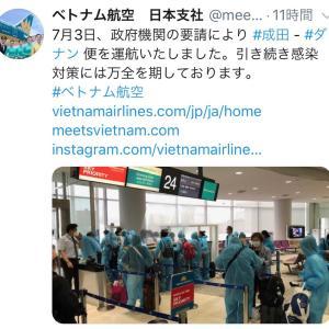 ベトナムにはいつ行ける?
