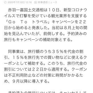 【速報】Go To キャンペーン始まる