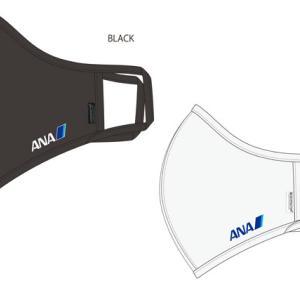 ANA 洗えるマスク11月販売へ