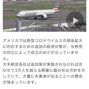 """危機的な航空業界"""