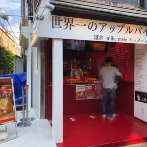 鎌倉探訪【アップルパイ】