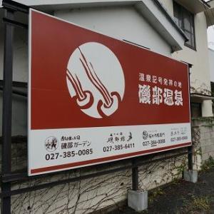 【草津→軽井沢】2泊目も温泉地に宿泊!【→磯部温泉】