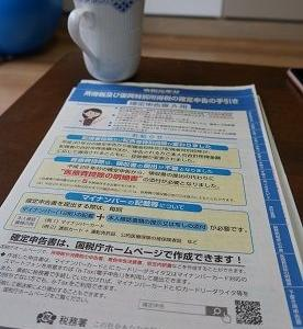 【入学準備】2月中にやることリスト