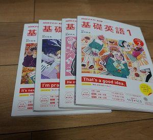【小学5年】基礎英語1を始めて4ヶ月。