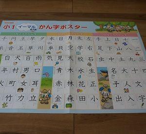 【上の子とは違うアプローチで】漢字学習の効果的な学習方法とは?【小1】