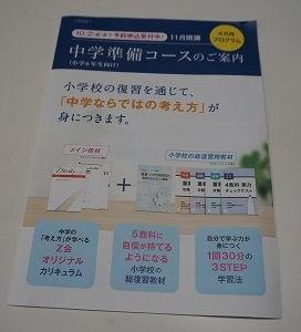 【小6】中学校入学後の勉強をスムーズにしたい!と願うの巻