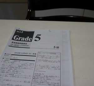 【小6】1月には漢検4級と英検5級同時受検?の巻【前半】