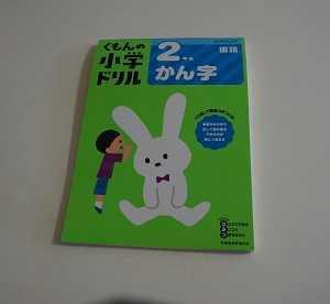 【小1】漢検9級の勉強を始めました。