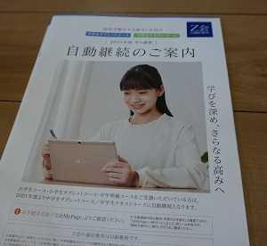 【新中1】テキストからタブレットコースに変更する利点【Z会】
