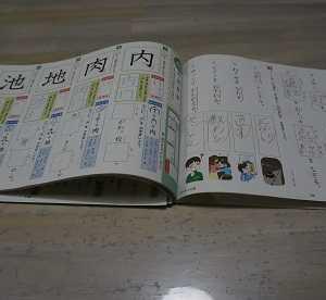 【小1】漢検9級の進捗状況