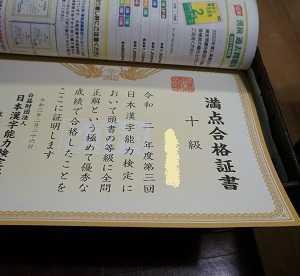 【小1】漢検10級満点合格&2021年度第1回の漢検・英検準会場探し