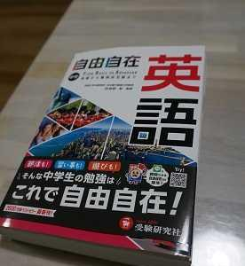 【2021年度】Z会中学生タブレットコースの副教材として英語もこれを購入したの巻