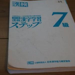 【新小5】新年度の学習教材について考える①【教科書+αの力を目指す】
