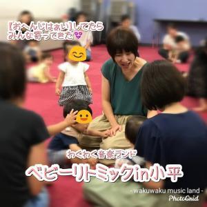 【小平】にぎやか♪ベビーリトミック