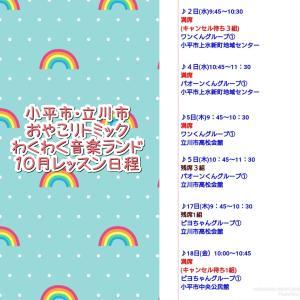 【小平・立川】10月レッスン日程公開