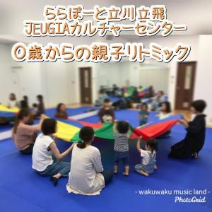 【立川リトミック】ラーメン個性いろいろ♪