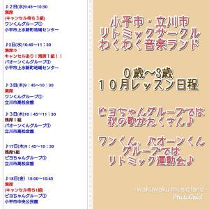 【最新情報】10月レッスン日程