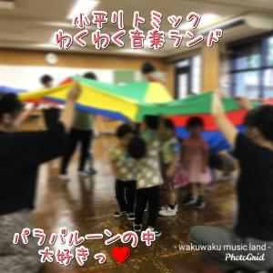 小平リトミック運動会!