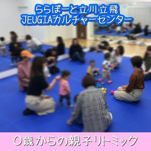 【立川JEUGIA】ご入会ありがとう❤️