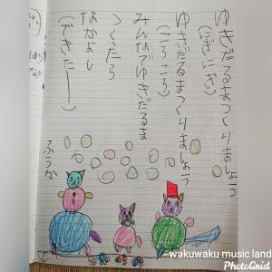 【園児】なかよしノート作品