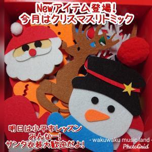 いよいよクリスマスリトミックだぁ!