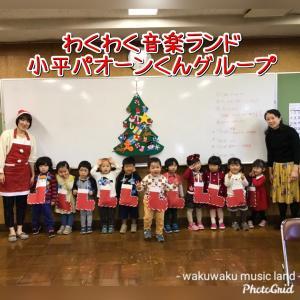 小平クリスマスリトミック!