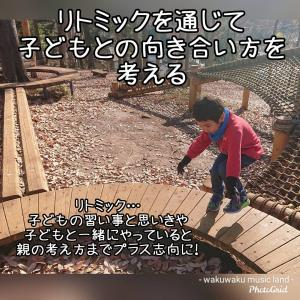 親子で成長できる習い事!!
