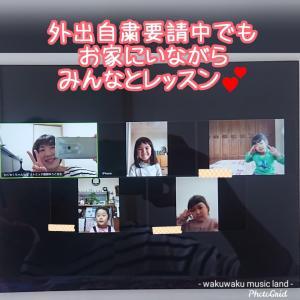 【初】オンラインレッスン