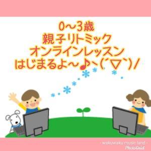 【募集】0~3歳オンラインリトミック