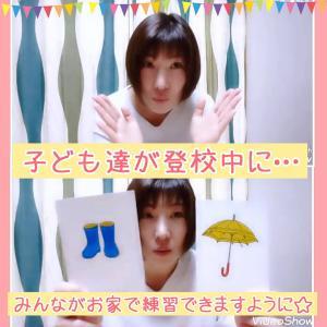 【限定公開】お家練習フォロー動画