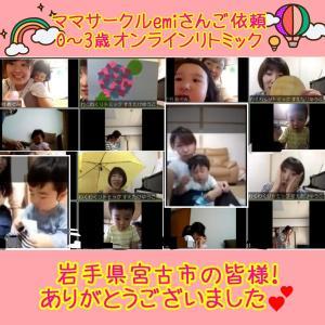 【東京都⇔岩手県】ママサークルemiさんオンラインリトミック