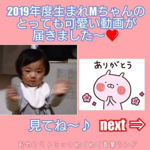 《動画》2019年生まれリトミックメンバー♪