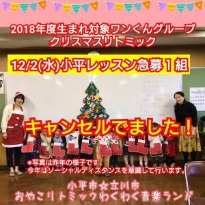 《急募》12/2(水)小平クリスマスリトミック