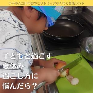 【夏休み】子どもとの過ごし方に困ったらオススメ