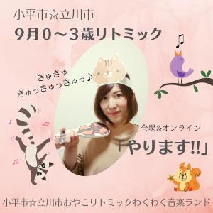 《小平市・立川市》9月0~3歳リトミック選んでください!!