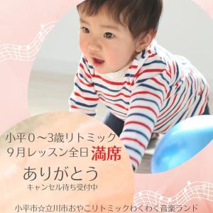 【立川募集】0~3歳9月リトミック!